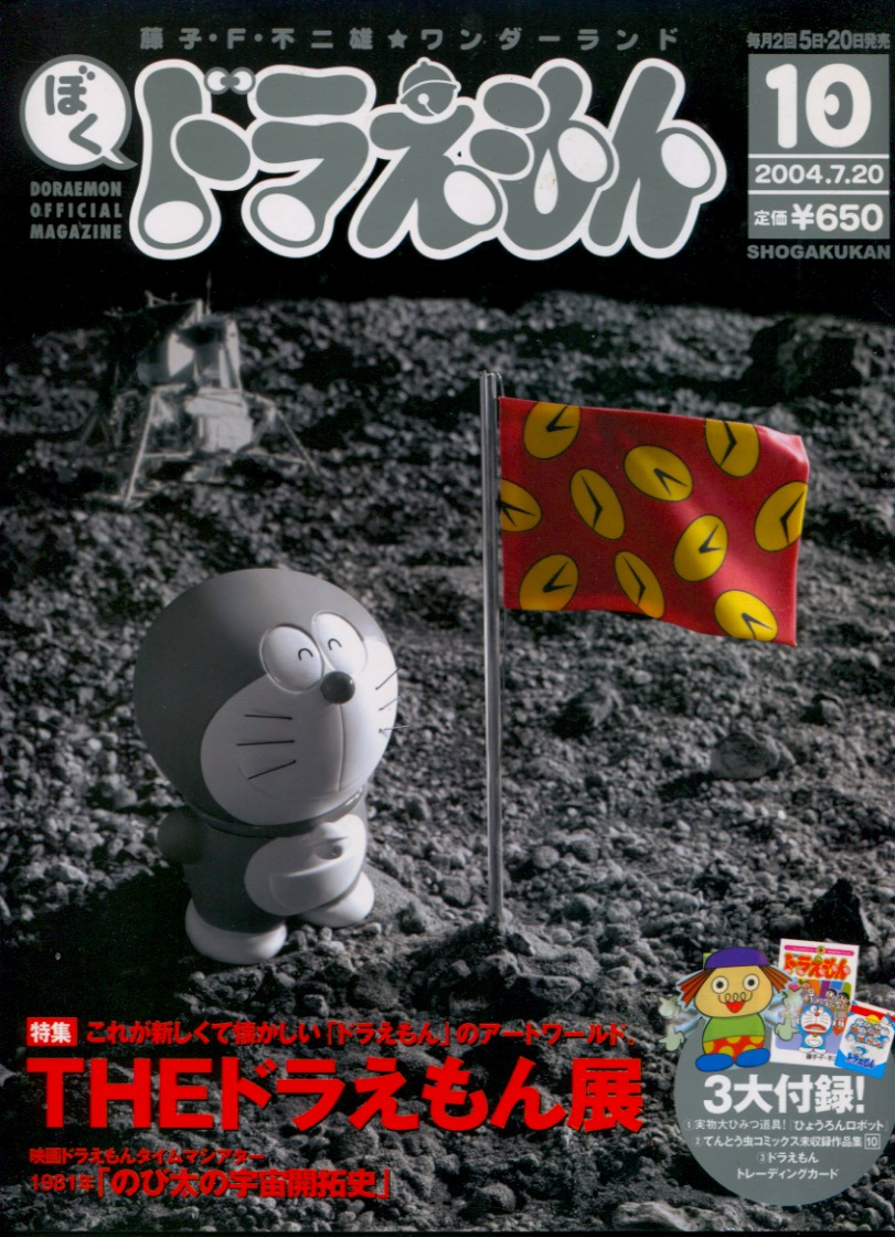 Copy of Doraemon Official Magazine 2004.7.20