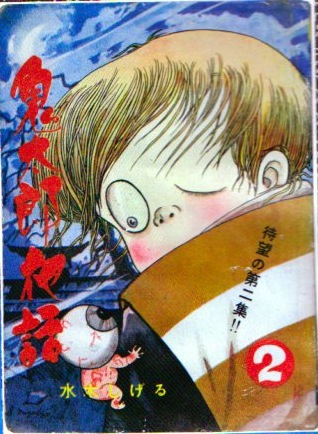 Early shape and form of Mizuki 's popular character Kitaro.