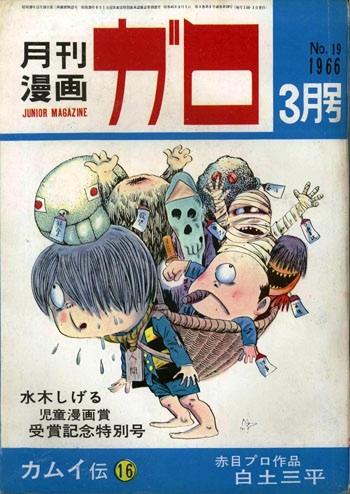 Mizuki GARO cover.