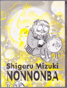 The Mizuki manga about the old woman who taught him yokai.